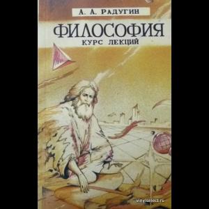 Алексей Радугин - Философия. Курс Лекций