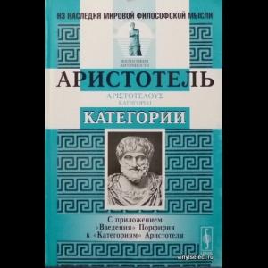 Аристотель - Категории. С Приложением 'Введения' Порфирия к 'Категориям' Аристотеля