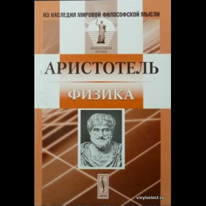 Аристотель - Физика