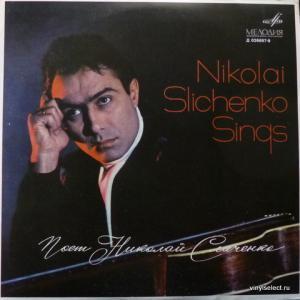 Николай Сличенко - Цыганские Народные Песни И Романсы (Export Edition)