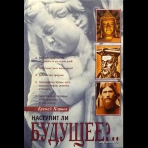 Еремей Парнов - Наступит ли Будущее?..
