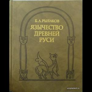 Борис Рыбаков - Язычество Древней Руси
