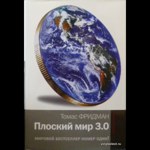 Томас Фридман - Плоский Мир. Краткая История XXI Века