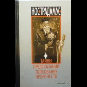 Андрей Гордиенко - Нострадамус. Тайны Предсказаний. Толкование Пророчеств