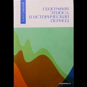 Лев Гумилев - География Этноса в Исторический Период