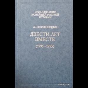 Александр Солженицын - Двести Лет Вместе (Комплект Из 2 Книг)