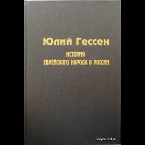 Юлий Гессен - История Еврейского Народа в России