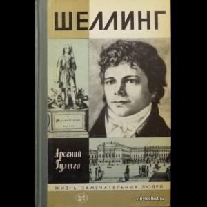 Арсений Гулыга - Шеллинг