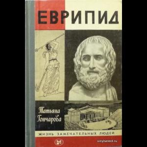 Татьяна Гончарова - Еврипид