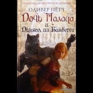Оливер Петч - Дочь Палача и Дьявол Из Бамберга
