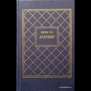 Эжен Сю - Агасфер (Комплект из 4 Книг)
