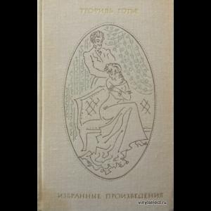 Теофиль Готье - Избранные Произведения в 2 Томах (Комплект)