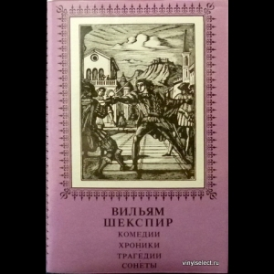 Уильям Шекспир - Комедии, Хроники, Трагедии, Сонеты (Комплект из 2 Книг)