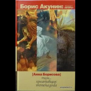 Борис Акунин - Там. Креативщик. Vremena Goda