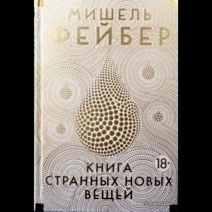 Мишель Фейбер - Книга Странных Новых Вещей