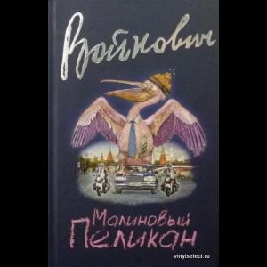 Владимир Войнович - Малиновый Пеликан