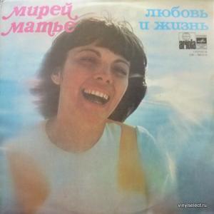 Mireille Mathieu - Любовь И Жизнь