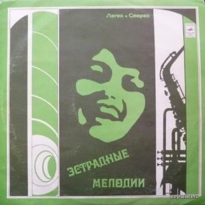 Владимир Шаинский - Песни (feat. А. Герман, Самоцветы, М.Магомаев, Л.Зыкина...)