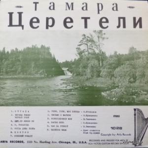 Тамара Церетели - Романсы И Песни (feat. Б.Штоколов, К.Шульженко, Н.Тимченко...)