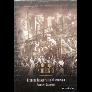 Федор Успенский - История Византийской Империи (Комплект Из 2 Книг)