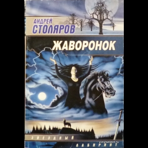 Андрей Столяров - Жаворонок
