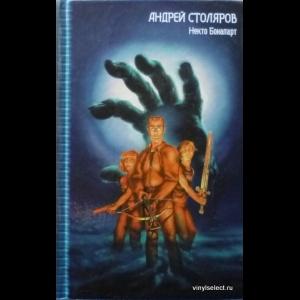 Андрей Столяров - Некто Бонапарт