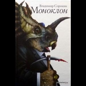 Владимир Сорокин - Моноклон