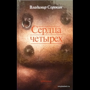 Владимир Сорокин - Сердца Четырех