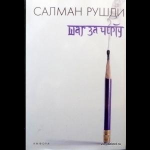 Салман Рушди - Шаг За Черту