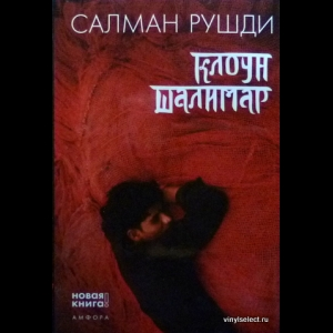 Салман Рушди - Клоун Шалимар