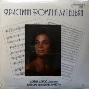 Christina Romana Lypeckyj (Христина Романа Липецька) - Christina Romana Lypeckyj