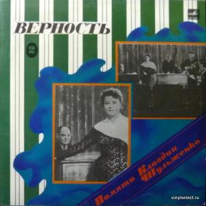 Клавдия Шульженко - Памяти Клавдии Шульженко (2) : Верность