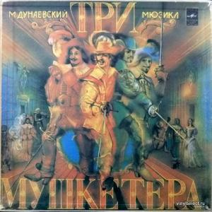 Максим Дунаевский - Три Мушкетера (feat. М.Боярский, Л.Гурченко, Ж.Рождественская...)