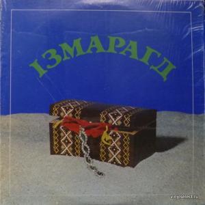 Ізмарагд (Izmarahd) - Ізмарагд