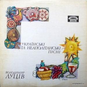 Володимир Луців (Volodymyr Luciv) - Українські Та Неаполітанські Пісні (*Autographed)