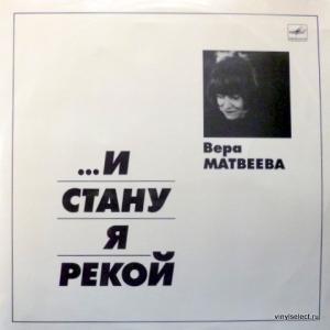 Вера Матвеева - ...И Стану Я Рекой