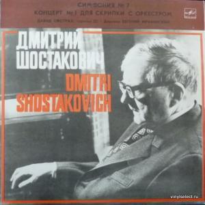 Dmitri Shostakovich (Дмитрий Шостакович) - Симфония №7 / Концерт №1 Для Скрипки С Оркестром (feat. Давид Ойстрах)