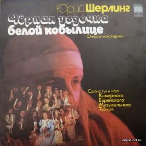 Юрий Шерлинг - Черная Уздечка Белой Кобылице. Опера-мистерия (Фрагменты)