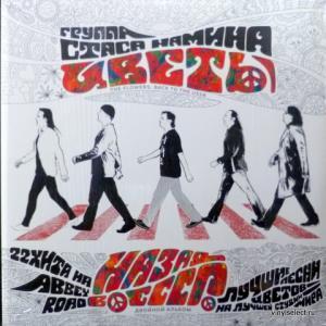 Группа Стаса Намина ''Цветы'' - Назад В СССР