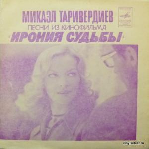 Микаэл Таривердиев - Песни Из Кинофильма «Ирония Судьбы»