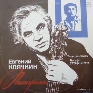 Евгений Клячкин - Пилигримы - Песни На Стихи Иосифа Бродского