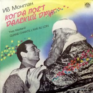 Yves Montand - Когда Поет Далекий Друг / Quand Chante L'Ami Au Loin