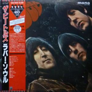 Beatles,The - Rubber Soul (Red Vinyl)