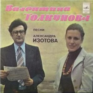 Валентина Толкунова - Песни Александра Изотова