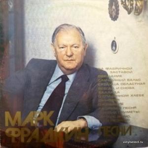 Марк Фрадкин  - Песни (feat. Пламя, Поющие Сердца, В.Толкунова, Л.Лещенко...)