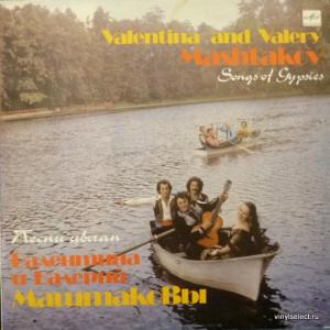 Валентина и Валерий Маштаковы - Песни Цыган