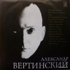 Александр Вертинский - В Нашей Комнате