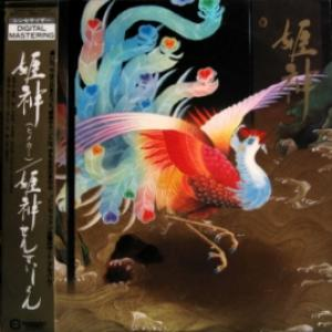 Himekami Sensation - Himekami