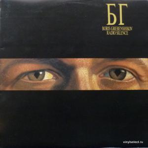 Boris Grebenshikov (Аквариум) - Radio Silence
