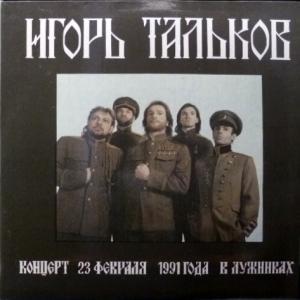 Игорь Тальков - Концерт в Лужниках